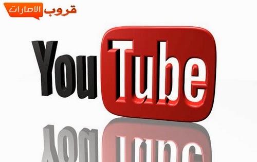 حظر مفاجئ لموقع يوتيوب في الإمارات