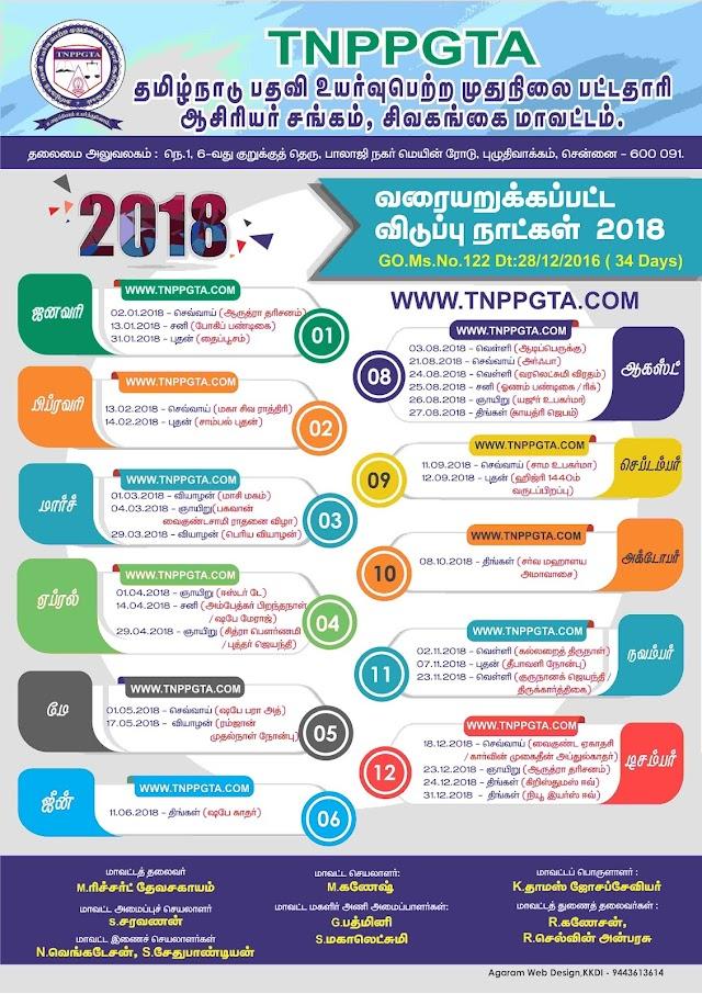 RH 2018 - வரையறுக்கப்பட்ட விடுப்பு நாட்கள் விபரம் 2018