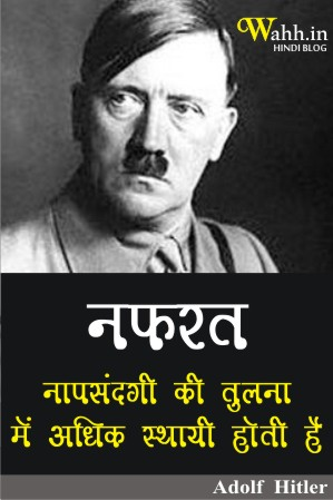 40-Quotes-of-Hitler-in-hindi