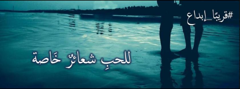 رواية للحب شعائر خاصة - منال سالم