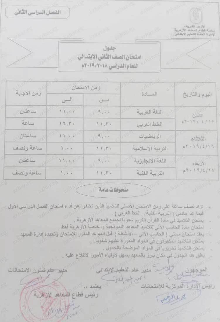 جدول امتحانات الصف الثاني الابتدائي ازهري 2019 ترم ثاني