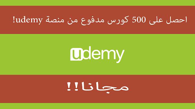 أكتر من 500 كورس مدفوع من موقع udemy في مختلف المجالات بحجم 2 TB مجانا!