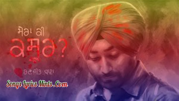 Mera Ki Kasoor Lyrics In Hindi & English – Ranjit Bawa Latest Punjabi Song Lyrics 2020