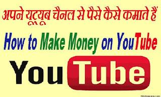 YouTube se paise kaise kamaye full information in Hindi