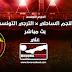 مشاهدة مباراة النجم الساحلي والترجي بث مباشر بتاريخ 18-05-2019 الرابطة التونسية لكرة القدم