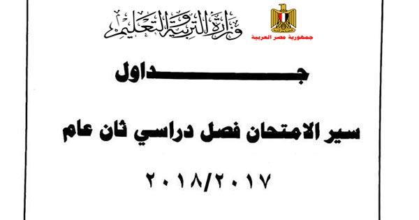 جدول امتحانات محافظة الفيوم آخر العام 2018 جميع المراحل ابتدائي واعدادي وثانوي عام الترم الثاني