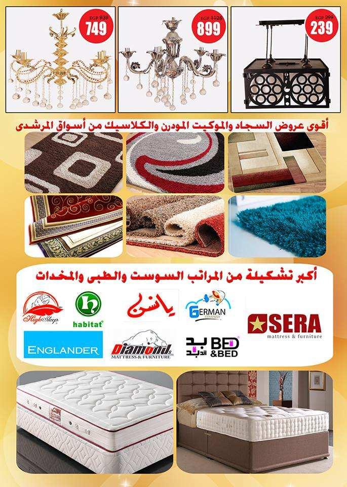 عروض اسواق المرشدى الجديدة من 1 حتى 25 مارس 2018 عروض عيد الام