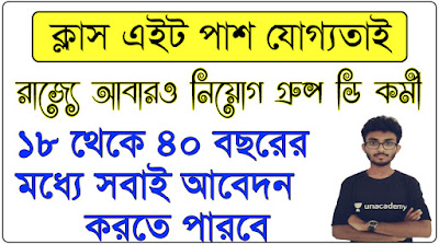 Dumdum municipality recruitment 2018 - Group D job West Bengal