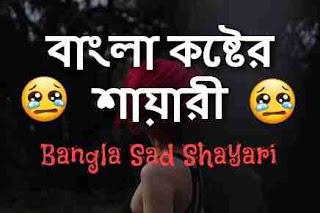 Sad shayari in Bengali, sad shayari bengali, sad bangla shayari
