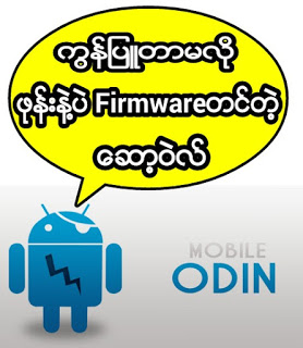 MOBILE ODIN PRO apk ~ Android Application Software