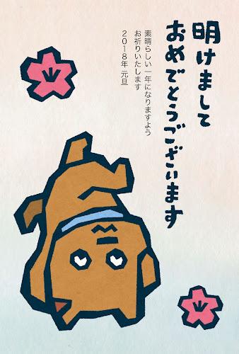 昼寝をしている犬の版画年賀状(戌年)