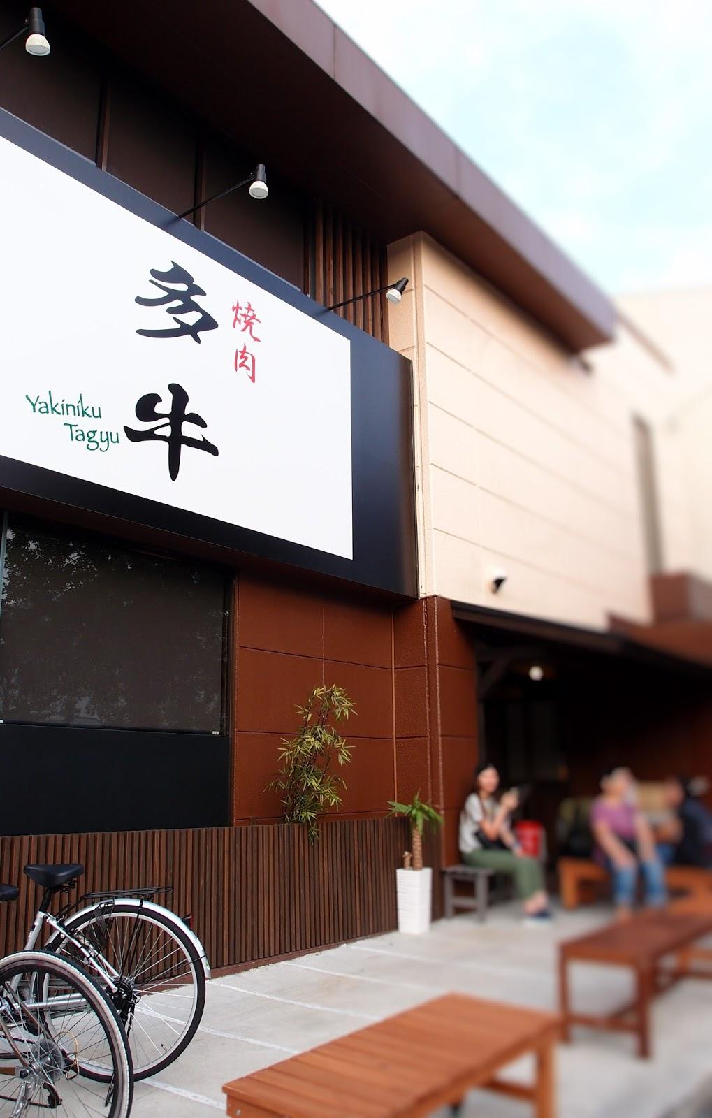 小小的宇宙: 福岡名店 - 燒肉 多牛