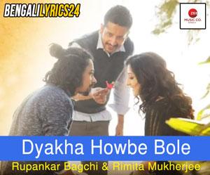 Dyakha Howbe Bole Lyrics - Samantaral, Rupankar Bagchi, Rimita Mukherjee