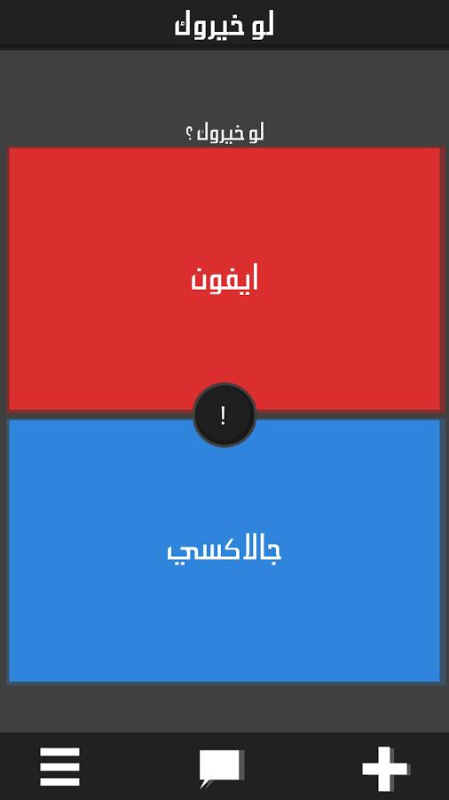 تطبيق اي هيرب بالعربي