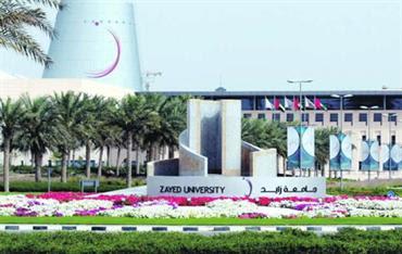جامعة زايد لمواطني دولة الإمارات