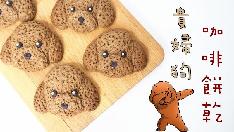 Poodle Coffee Cookies 貴婦狗咖啡餅乾