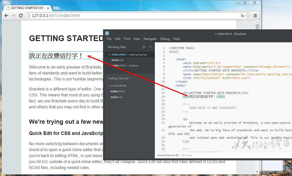 6 - Brackets - 由Adobe開發,好用、簡單又美觀的網頁編輯器