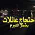 إحتجاج عائلات بجسر الفيرم ليلا بالشلف