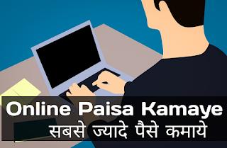 Online Paisa Kaise kamaye
