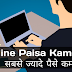 Part Time Online Paisa Kamane Ka Tarika-College Students Ke Liye