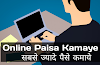 Part Time Online Paisa Kamane Ka Tarika-College Students Ke Liye