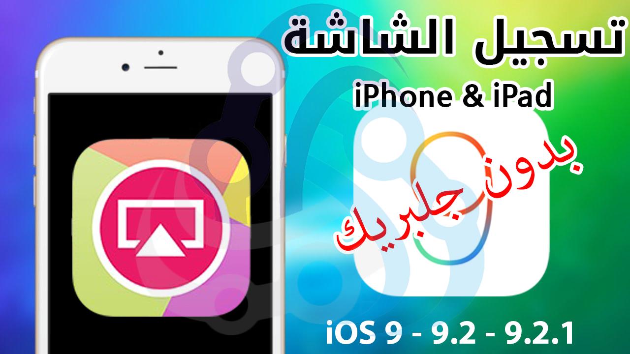 60831799fbd27 اليوم ان شاء الله ساشرح كيفية استعمال برنامج Airshou وهو برنامج جديد ومميز  لتسجيل شاشة الايفون والايباد على جميع اصدارات iOS 9 بدون جلبريك وبدقة عالية  بسرعة ...