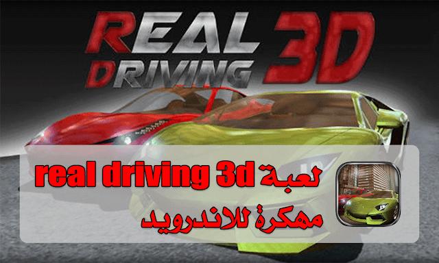 لعبة real driving 3d اخر اصدار مهكرة للاندرويد