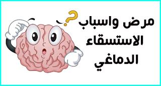 ماهو الاستسقاء الدماغي