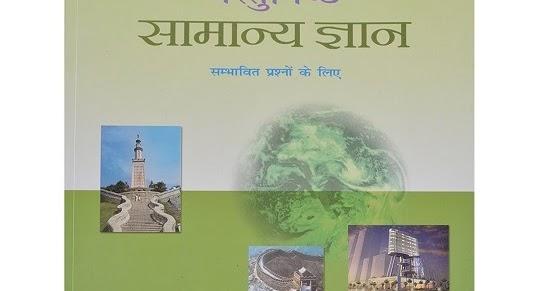 Lucent's Vastunisth Samanya Gyan - 2019-20 [Hindi Edition]