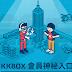 KKBOX 會員神秘變身日