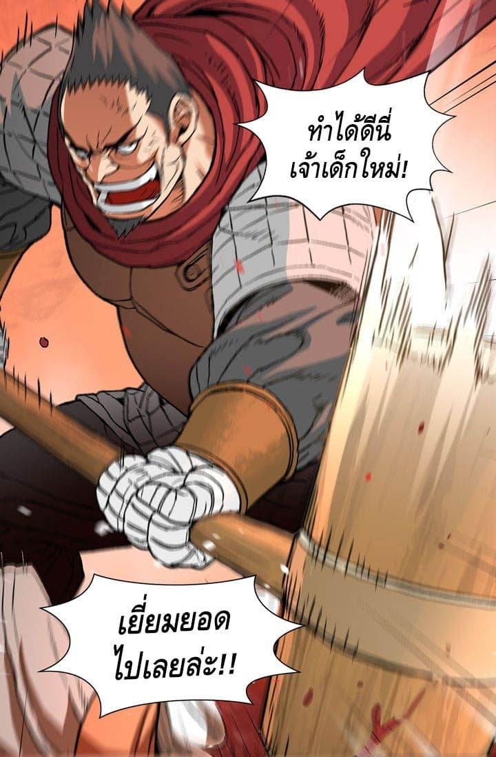 อ่านการ์ตูน Dimensional Mercenary ตอนที่ 2 หน้าที่ 54