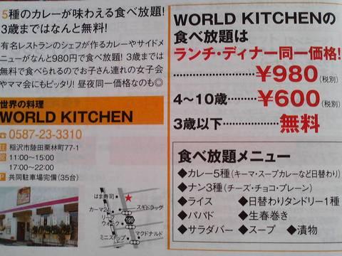 雑誌情報 WORLD KITCHEN(ワールドキッチン)