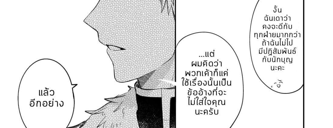 อ่านการ์ตูน Skill Daidokoro Shoukan wa Sugoi! Isekai de Gohan Tsukutte Point Tamemasu ตอนที่ 7 หน้าที่ 63