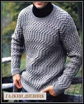 krasivii mujskoi pulover spicami galkindnevnik vyazaniespicami vyazaniedlyamujchi