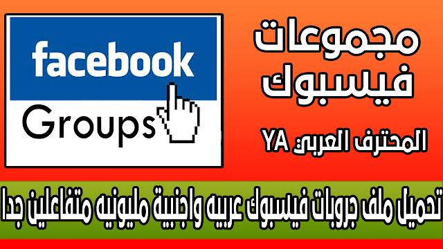 تحميل ملف جروبات فيسبوك عربيه واجنبية مليونيه متفاعلين جدا مع الروابط والمنشورات