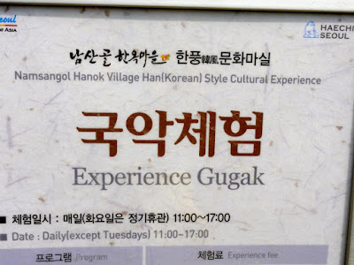 Experience gugak at Namsangol Hanok Village Seoul