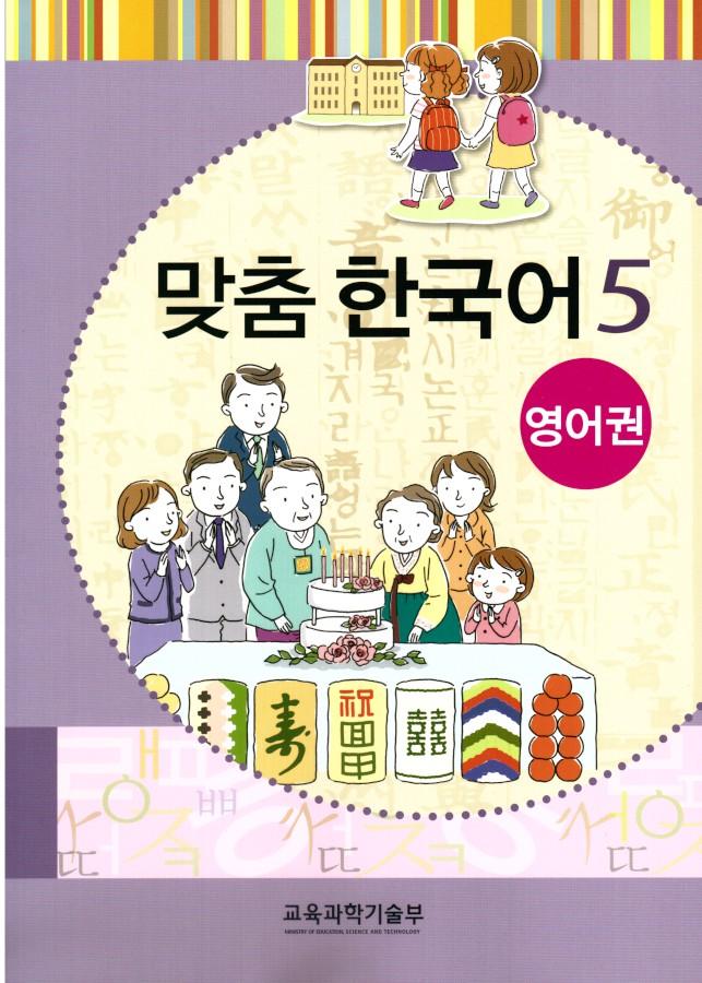 Download ebook free elementary korean