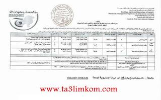 إعلان خاص بالدكتوراه -  كلية الحقوق -جامعة وهران 2 - محمد بن أحمد 2017