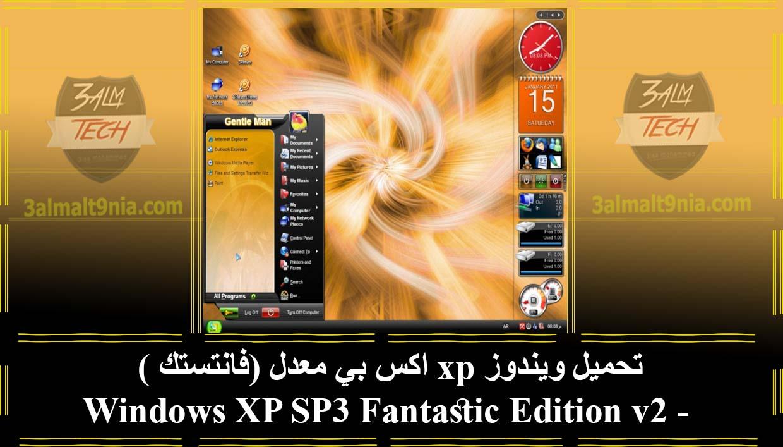 تحميل اللغة العربية لويندوز xp