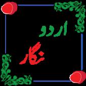 اردو نگار