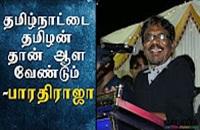 Only Mannin Maindhan should rule Tamilnadu -Bharathiraja