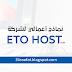 تصاميم سوشيال ميديا لشركة ايتو هوست - علي رافت محمد