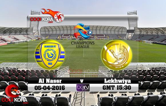 مشاهدة مباراة لخويا القطري والنصر السعودي اليوم 5-4-2016 في دوري أبطال آسيا
