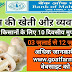 "Free ""Mashroom Farming and Management Training""  in Maharashtra."