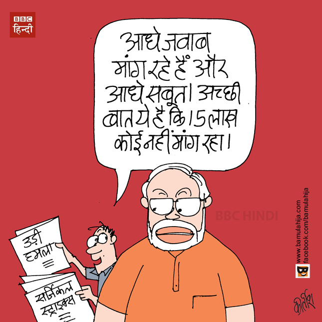 india pakistan cartoon, caroons on politics, indian political cartoon, narendra modi cartoon