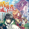 Tate no Yuusha no Nariagari 40/?? [Manga] [Español] [Mega]