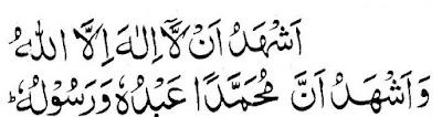 Second Kalma, Kalima-e-Shahaadat (Testification)