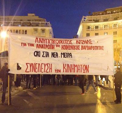 Η ΑΝΤΑΡΣΥΑ χαιρετίζει τη μαχητική διαδήλωση που έγινε στη Θεσσαλονίκη την Κυριακή 12/2 με πρωτοβουλία της Συνέλευσης των Κινημάτων και στηρίχτηκε από σωματεία και μαχόμενες δυνάμεις του εργατικού - λαϊκού κινήματος και της Αριστεράς.