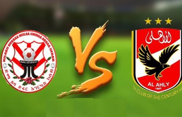 مشاهدة مباراة الاهلي وجيما أبا جيفار الأثيوبي بث مباشر اليوم