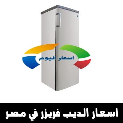 Deep Freezer prices in Egypt 2021